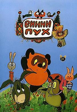 Постер к мультфильму Винни Пух и все-все-все 1969