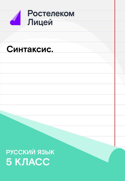 Постер к сезону Синтаксис 2019