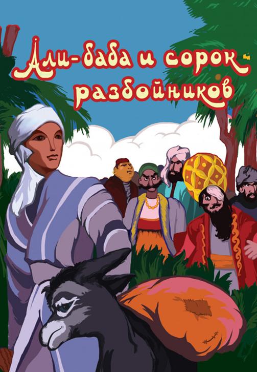Постер к мультфильму Али-баба и сорок разбойников 1959
