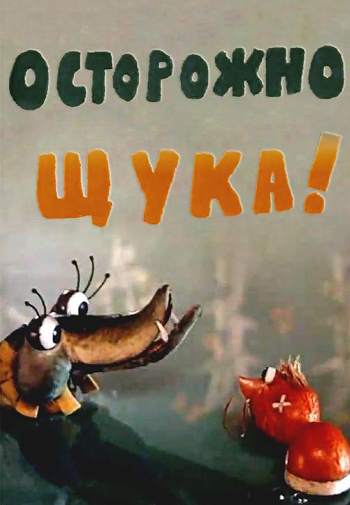 Постер к фильму Осторожно, Щука! 1968
