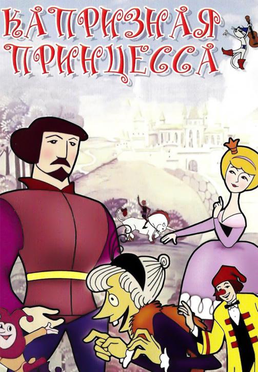 Постер к мультфильму Капризная принцесса 1969
