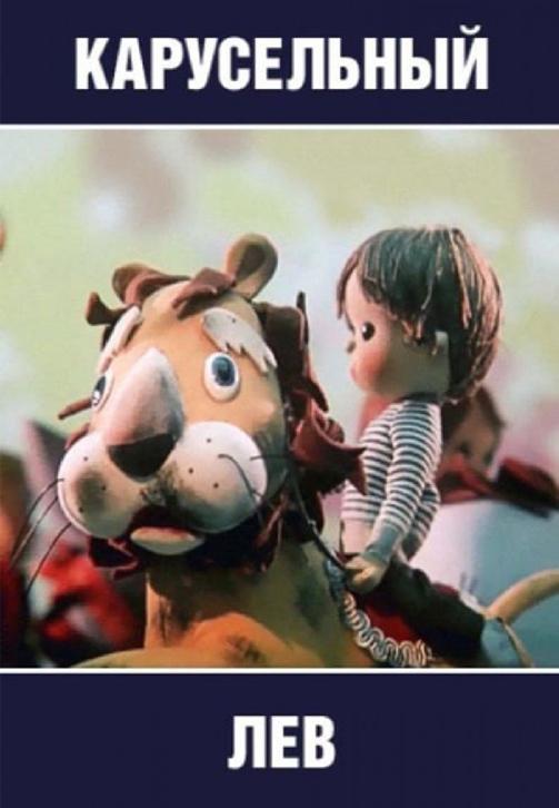 Постер к фильму Карусельный лев 1974