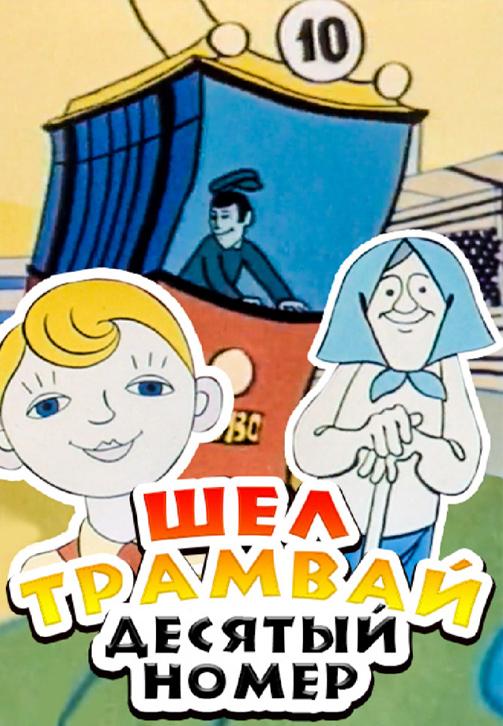 Постер к фильму Шёл трамвай десятый номер 1974