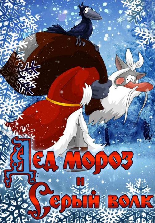 Постер к фильму Дед Мороз и Серый волк 1978