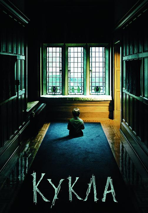 Постер к фильму Кукла 2015