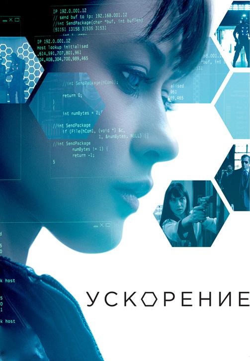 Постер к фильму Ускорение 2015