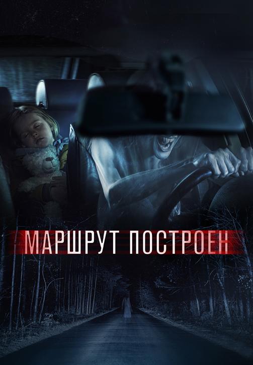 Постер к фильму Маршрут построен 2016