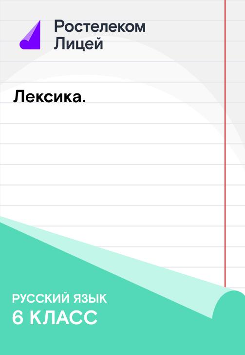 Постер к сезону Лексика 2019