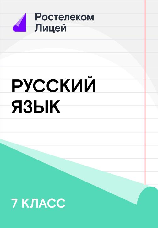 Постер к сериалу 7 класс. Русский Язык 2019