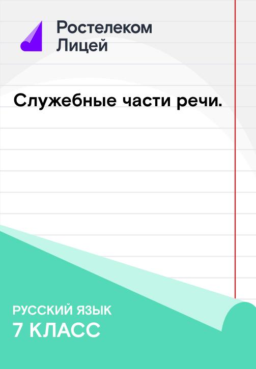 Постер к сезону Служебные части речи 2019