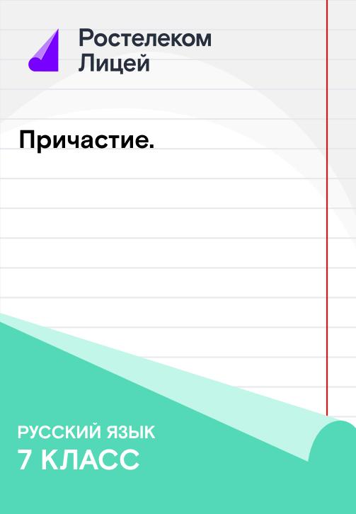 Постер к сериалу Урок 7 2019