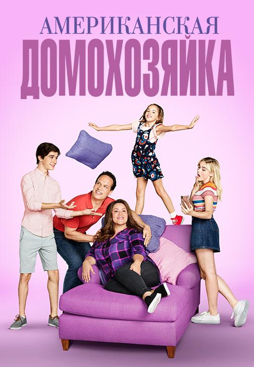 Постер к сериалу Американская домохозяйка. Сезон 4. Серия 4 2019