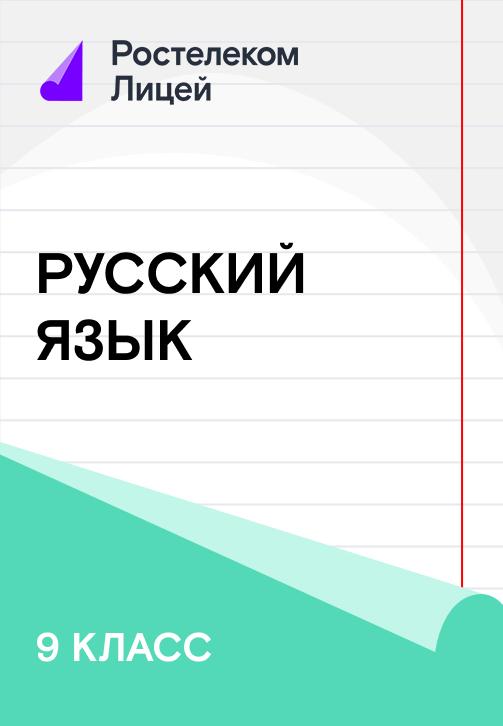 Постер к сериалу 9 класс. Русский Язык 2019