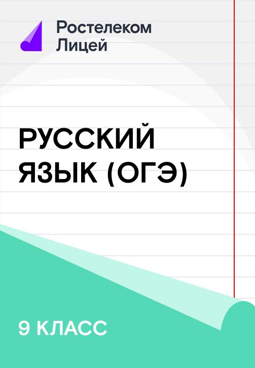 Постер к сериалу 9 класс. Русский Язык (ОГЭ) 2019