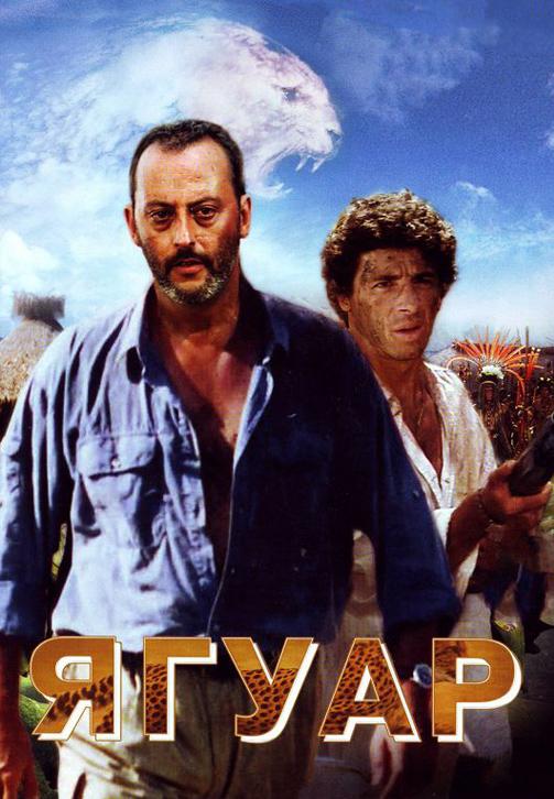 Постер к фильму Ягуар 1996