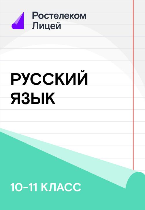 Постер к сериалу 10-11 класс. Русский Язык 2019