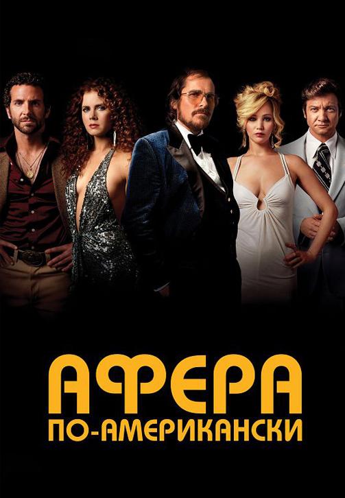 Постер к фильму Афера по-американски 2013