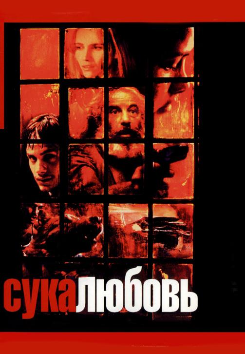 Постер к фильму Сука-любовь 2000