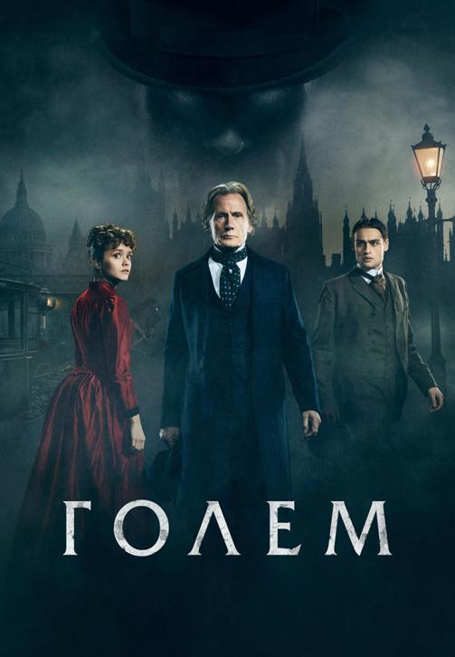 Постер к фильму Голем 2016