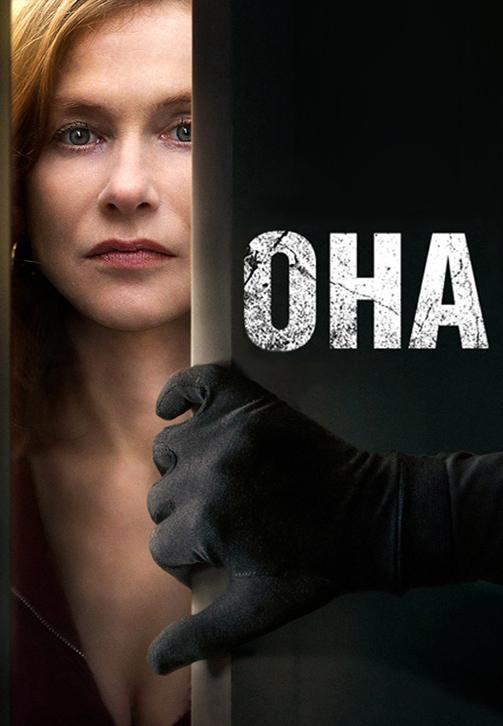 Постер к фильму Она (2016) 2016