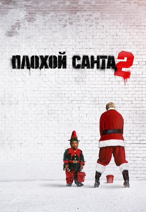 Постер к фильму Плохой Санта 2 2016