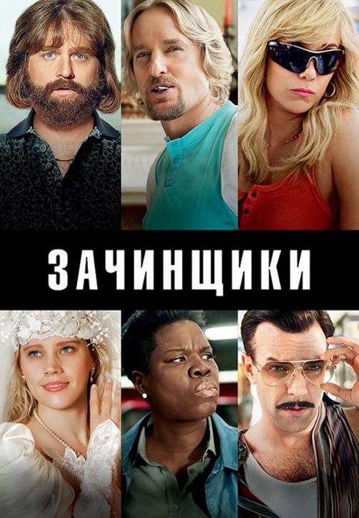 Постер к фильму Зачинщики 2016