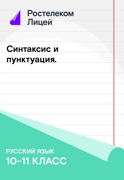 Постер к эпизоду Урок 8 2019