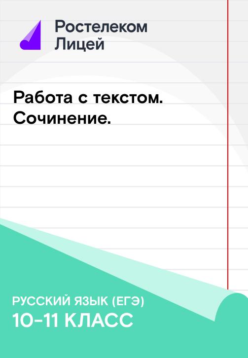 Постер к сезону Работа с текстом: Сочинение 2019