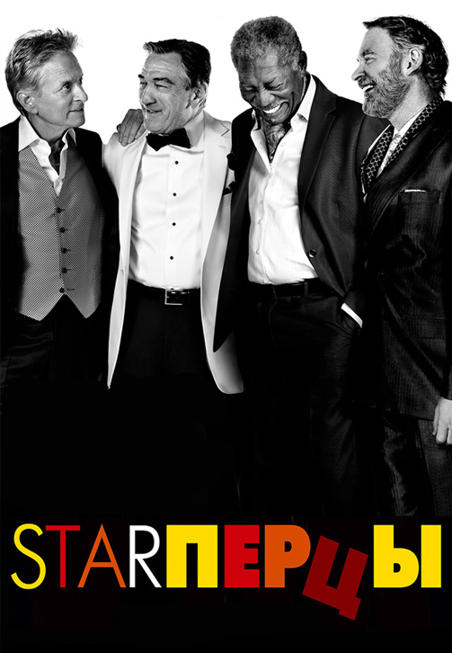 Постер к фильму Starперцы 2013