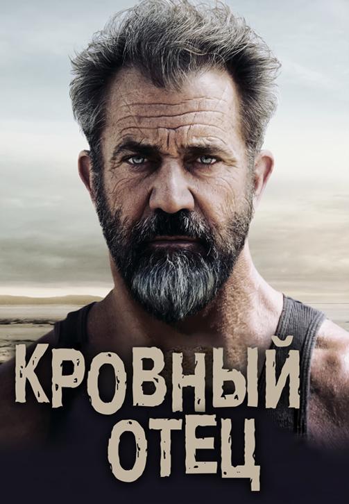 Постер к фильму Кровный отец 2016