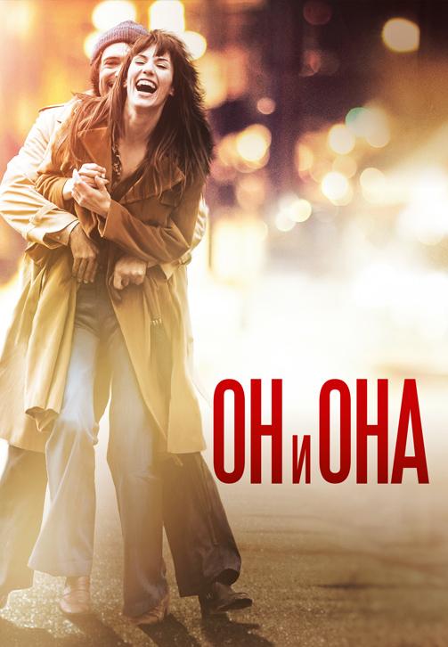 Постер к фильму Он и она 2017