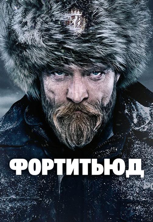 Постер к эпизоду Фортитьюд. Сезон 3. Серия 2 2018