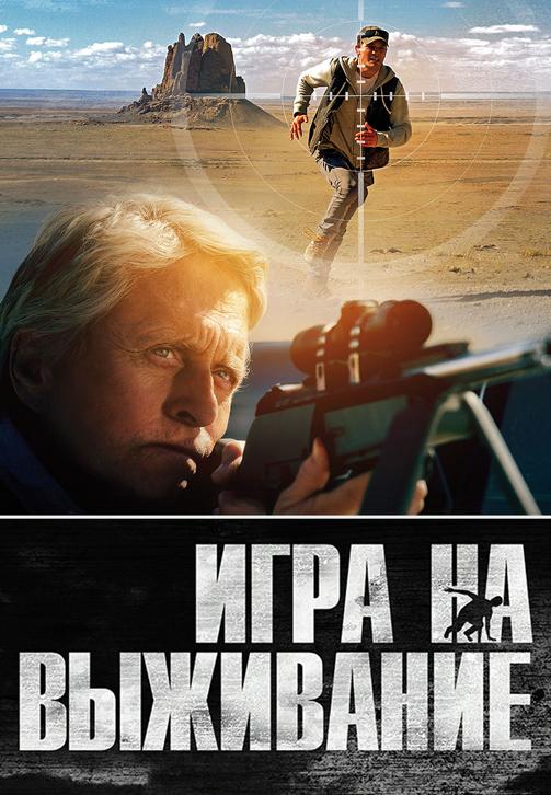 Постер к фильму Игра на выживание (2014) 2014