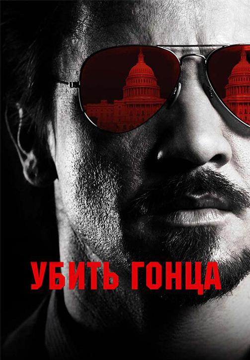 Постер к фильму Убить гонца 2014