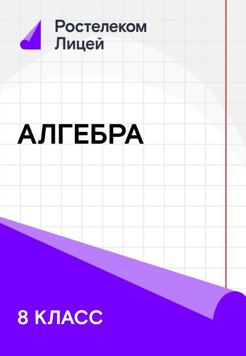 Постер к сериалу 8 класс. Алгебра 2019