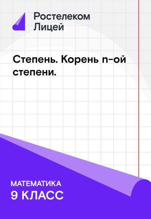 Постер к сезону Степень; Корень n-ой степени 2019