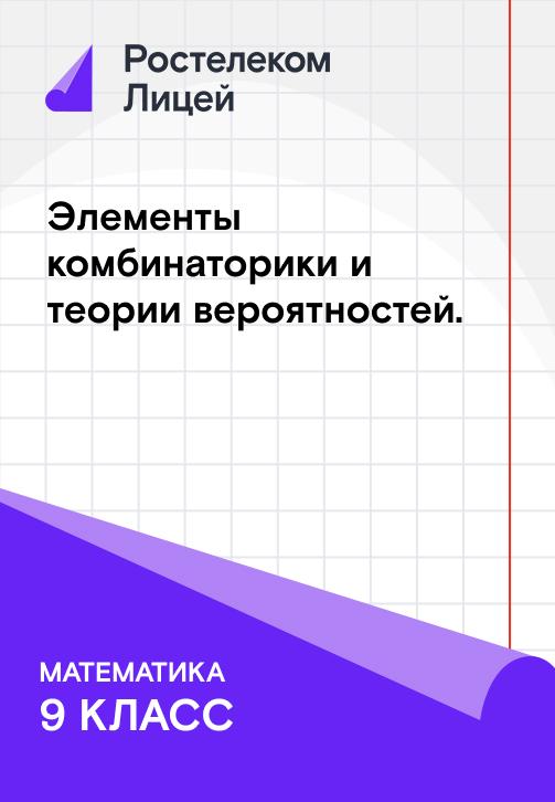 Постер к сезону Элементы комбинаторики и теории вероятностей 2019