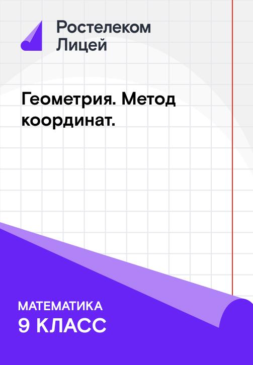 Постер к сезону Геометрия; Метод координат 2019