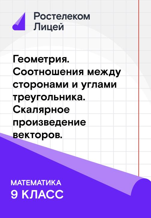 Постер к сериалу Геометрия; Соотношения между сторонами и углами треугольника; Скалярное произведение векторов 2019