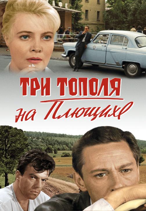 Постер к фильму Три тополя на Плющихе 1968