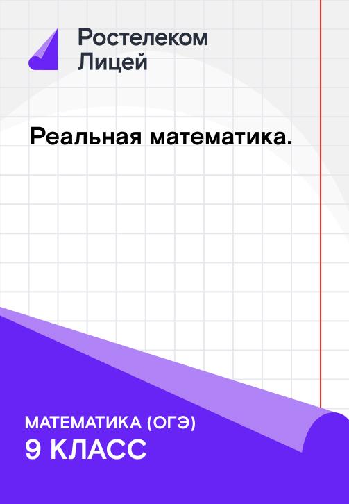 Постер к сезону Реальная математика 2019