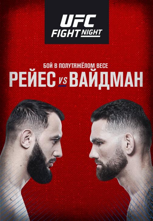 Постер к сериалу UFC Fight Night Boston 2019