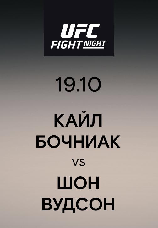 Постер к сериалу Кайл Бочниак vs Шон Вудсон 2019