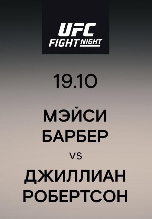 Постер к сериалу Мэйси Барбер vs Джиллиан Робертсон 2019