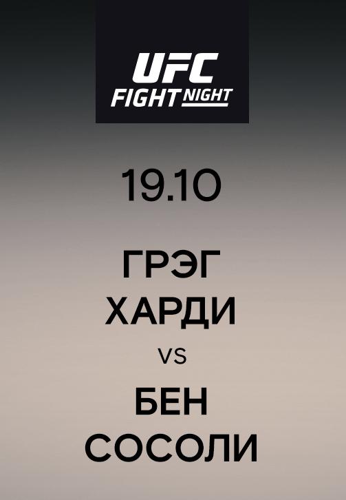 Постер к эпизоду Грэг Харди vs Бен Сосоли 2019