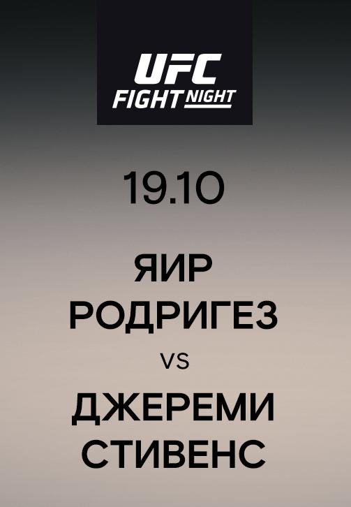 Постер к сериалу Яир Родригез vs Джереми Стивенс 2019