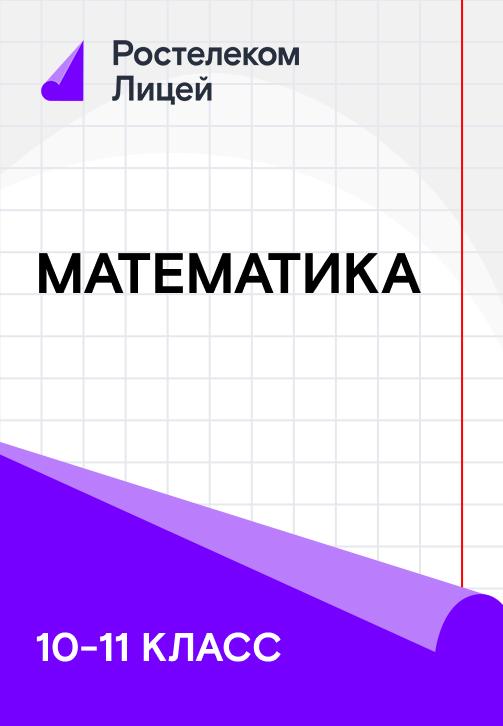 Постер к сериалу 10-11 класс. Математика 2019