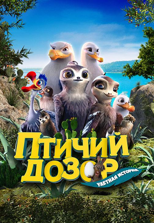 Постер к мультфильму Птичий дозор 2019