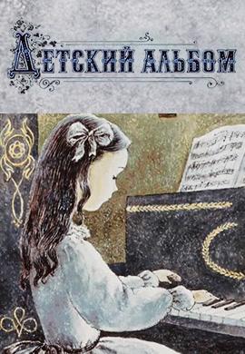 Постер к фильму Детский альбом 1976