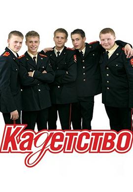 Постер к сезону Кадетство. Сезон 2 2007